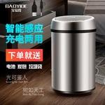 宝易得自动换袋感应垃圾桶智能客厅卫生间卧室欧式时尚家用电动桶