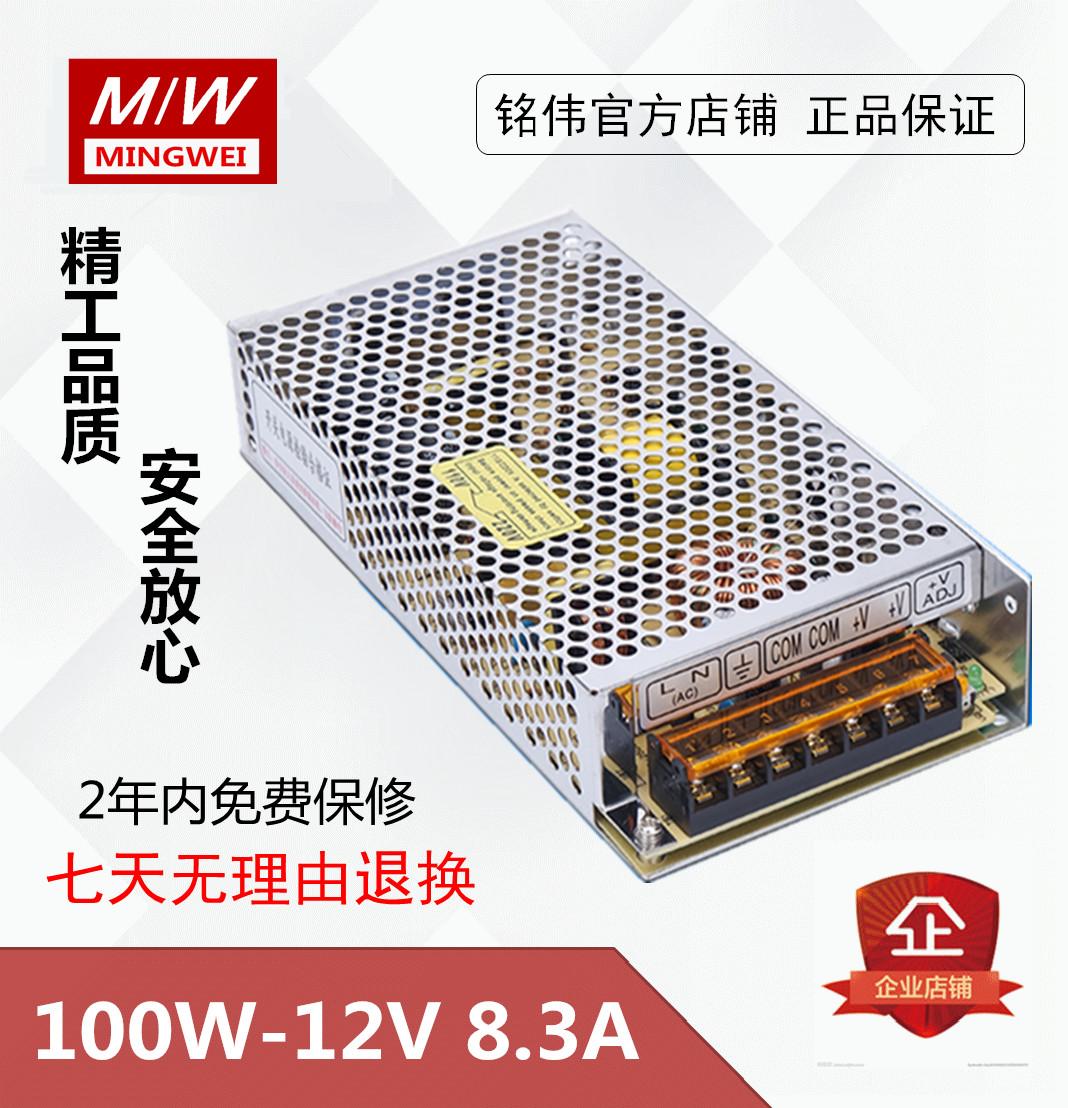 铭伟正品开关电源12V100W开关电源监控开关电源12V100W安防电源