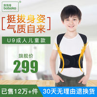 Back back good U9 anti-humpback correction students children back braces adult spine correction men and women invisible