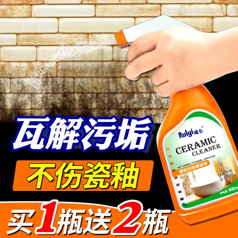 瑞亿瓷砖清洁剂强力去污地板地砖水泥划痕修复家用清洗洁瓷剂草酸5元优惠券