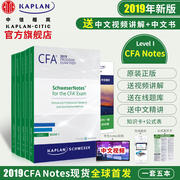 Genuine Kaplan2019 CFA Level LEVEL I 1Study notes+100 hours Chinese video + Chinese introductory + question bank + flashcard knowledge card + exam textbook A package