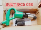 Brand tool C6B air shovel without spring C4 wind 镐 impact 碎 gravel hammer