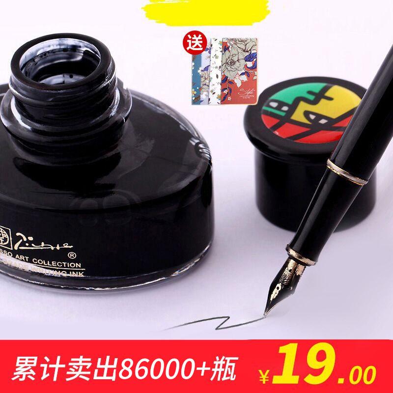 非碳素墨水钢笔水