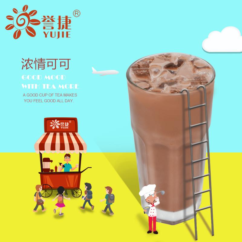 誉盛可可粉 固体冲饮品巧克力 奶霜奶盐蛋糕奶茶原料专用厂家直销