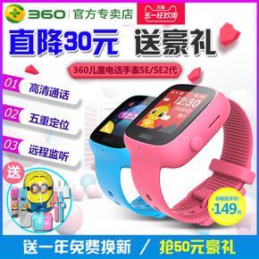 360电话手表 学生 智能防水GPS定位儿童男女小孩多功能se2巴迪龙