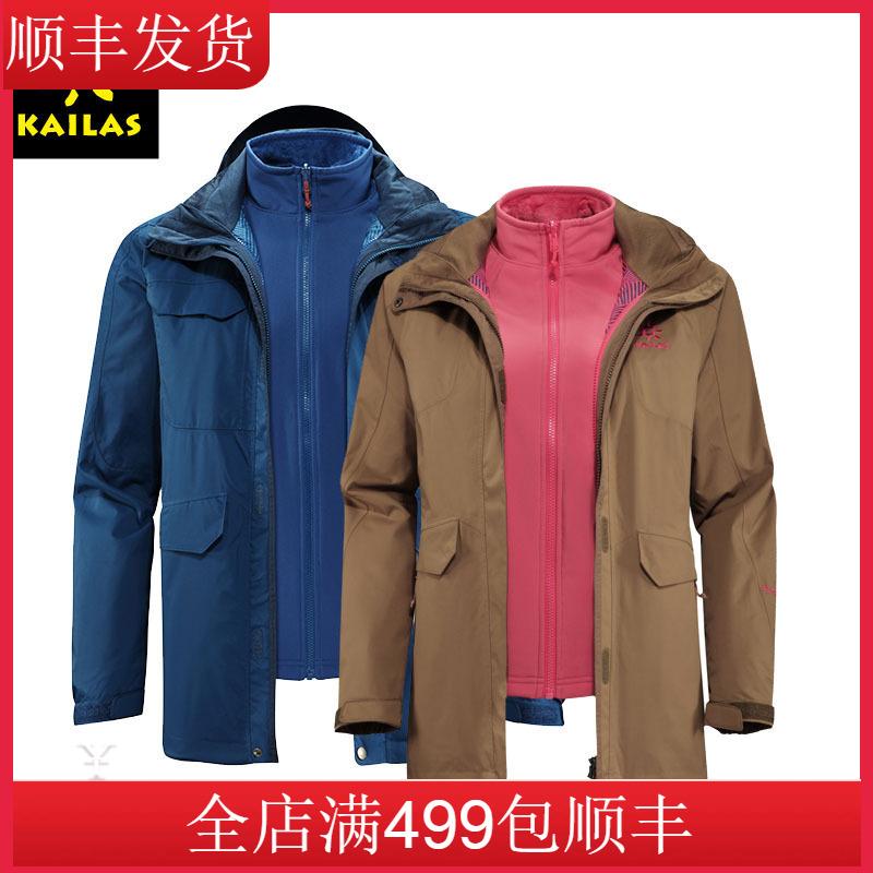 凯乐石户外运动三合一冲锋衣男款防水保暖两件套加长版KG110077