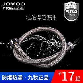 JOMOO九牧不锈钢编织软管马桶进水管水龙头冷热水器4分防爆软管