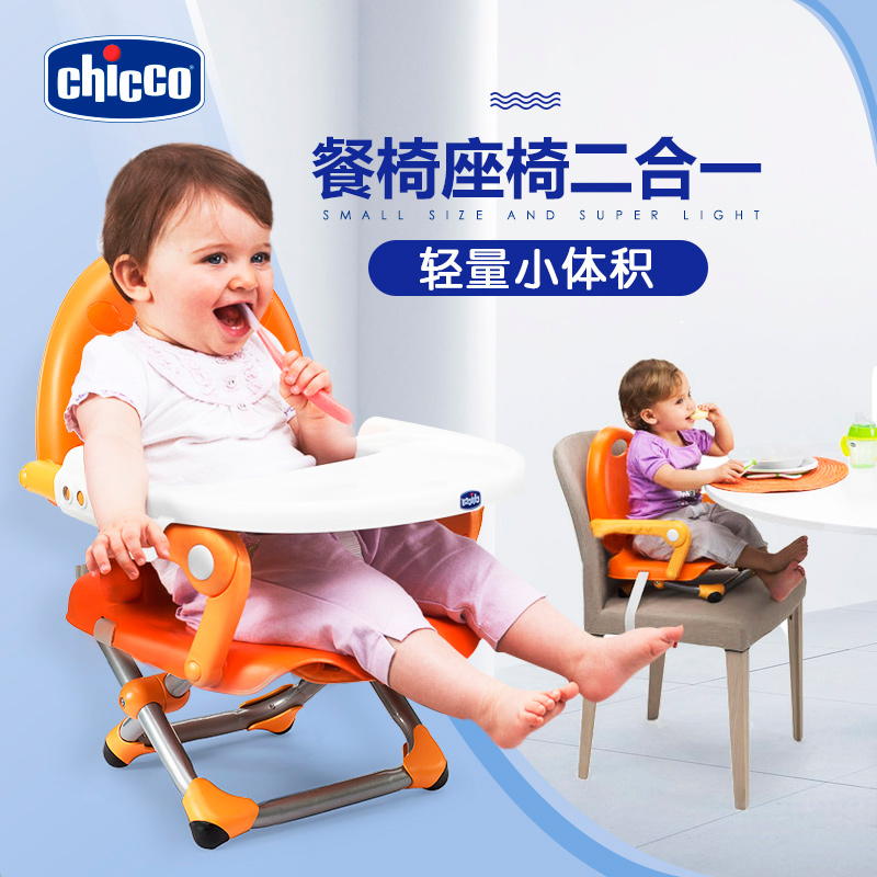 chicco餐椅
