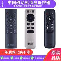 原装中国移动 魔百盒机顶盒语音??仄鰿M201-2 M301H MG100 MG101