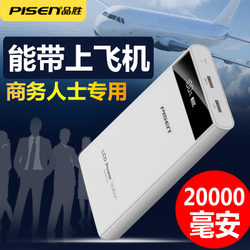 品胜充电宝飞机可带20000毫安可以能带上飞机的苹果专用大容量移动电源便携