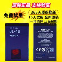 诺基亚E66/75 C5-03 210 N500 5250 5530 5730 BL-4U手机原装电池