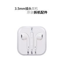 Apple/苹果 EarPods线控耳机 适用于iPhone6/6s/6plus/5S/SE/ipad
