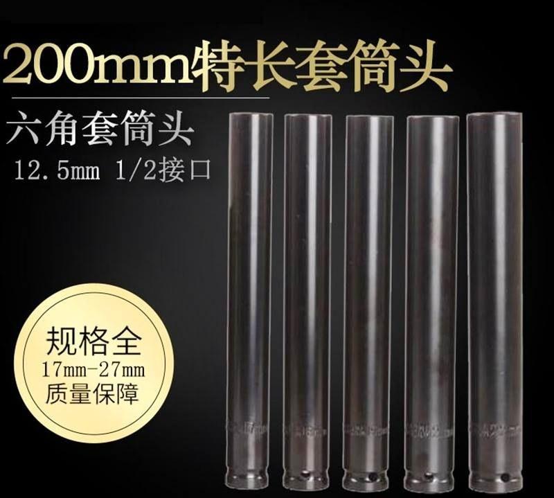 加长20cm电动扳手套筒头17/19/21/22/24/27气动12.5mm 拍前请咨询