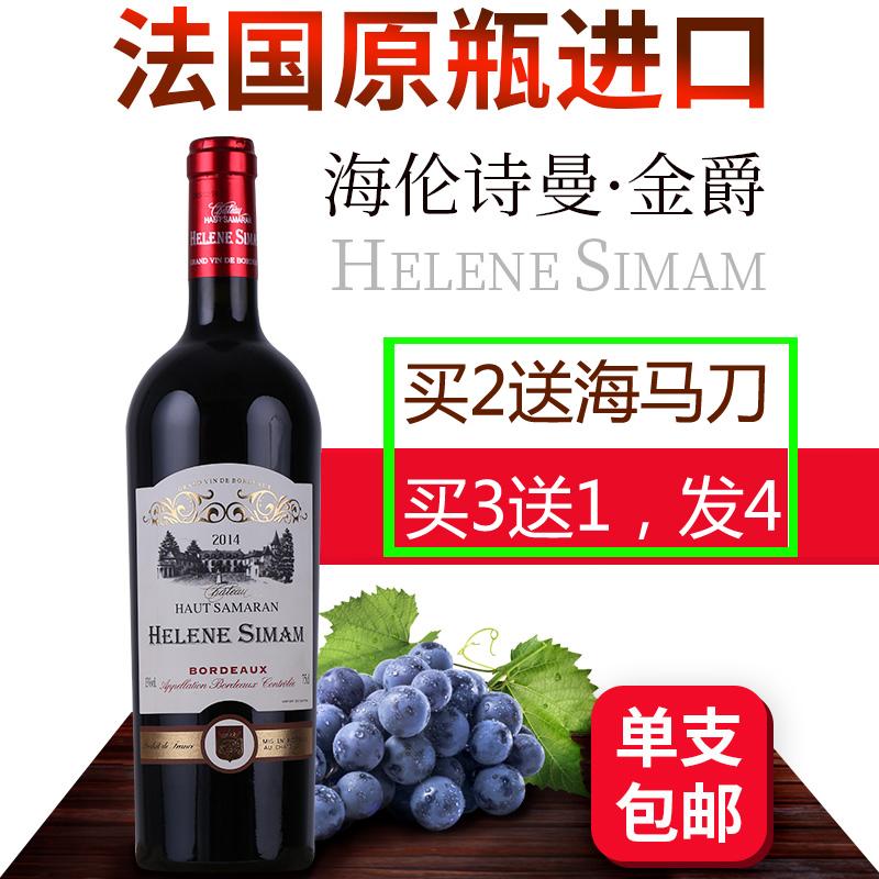 红酒法国原装进口包邮