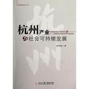 杭州产业与社会可持续发展 周旭霞  新华书店正版图书籍