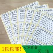 固定资产标识卡 固定资产不干胶标签贴纸固定资产自粘标贴包邮