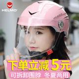 哈莫电动摩托车头盔女夏季防晒男安全帽电瓶女士四季通用轻便女款