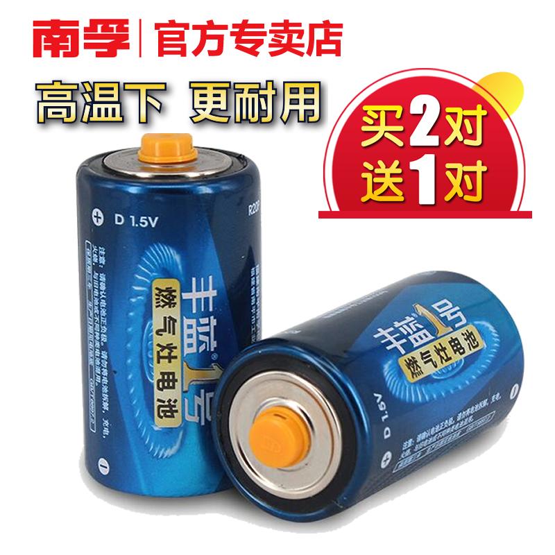 大号干电池
