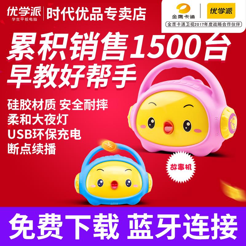 优学派小鸡叫叫儿童早教机婴儿玩具8G蓝牙儿童锁防摔讲故事机