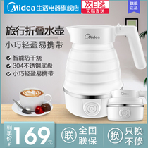 美的可折叠式旅行电热水壶宿舍小型迷你家用便携式自动断电烧水壶