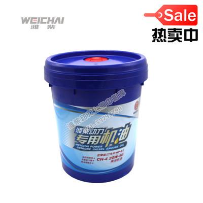 潍柴动力原厂专用润滑油潍柴专用发动机机油润滑油柴油CH机油18L