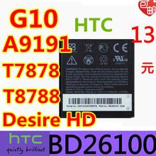 适用HTC G10电池 A9191 Desire HD T7878 手机 BD26100电池8