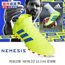 2019夏季新款 18.3 NEMEZIZ 阿迪达斯球鞋 男鞋 梅西足球鞋 AG钉鞋