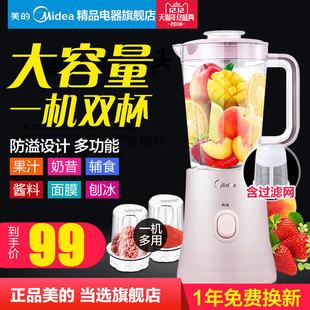 美的榨汁機家用水果小型全自動果蔬多功能炸果汁料理機迷你榨汁杯
