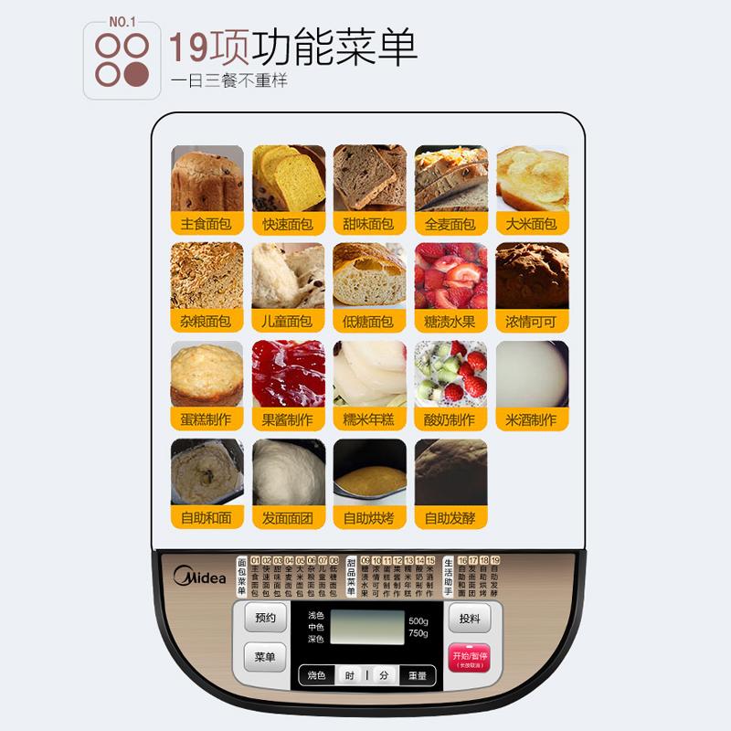 美的面包机家用全自动和面发酵早餐馒头机小型智能撒料肉松多功能