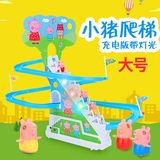 Vibrating Piggy Ladder Electric Rail Car Automatic Stairs Toys Children Pecs Slides Boys and Girls Peggy