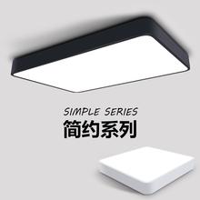 北欧风LED黑白平板吸顶灯长方形正方形客厅灯创意卧室书房灯饰