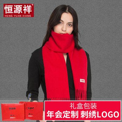 恒源祥大红色本命年围巾女冬季年会围巾纯色羊毛围巾男中国红定制