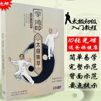 李德印太极拳教程光盘视频入门教学24式32式48式太极剑扇DVD碟片