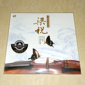 孔朝晖小提琴协奏曲 梁祝 LP黑胶cd唱片留声机专用12寸 邵恩指挥