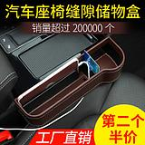 Automotive supplies compartment car seat slot storage box multi-function universal crevice storage glove box