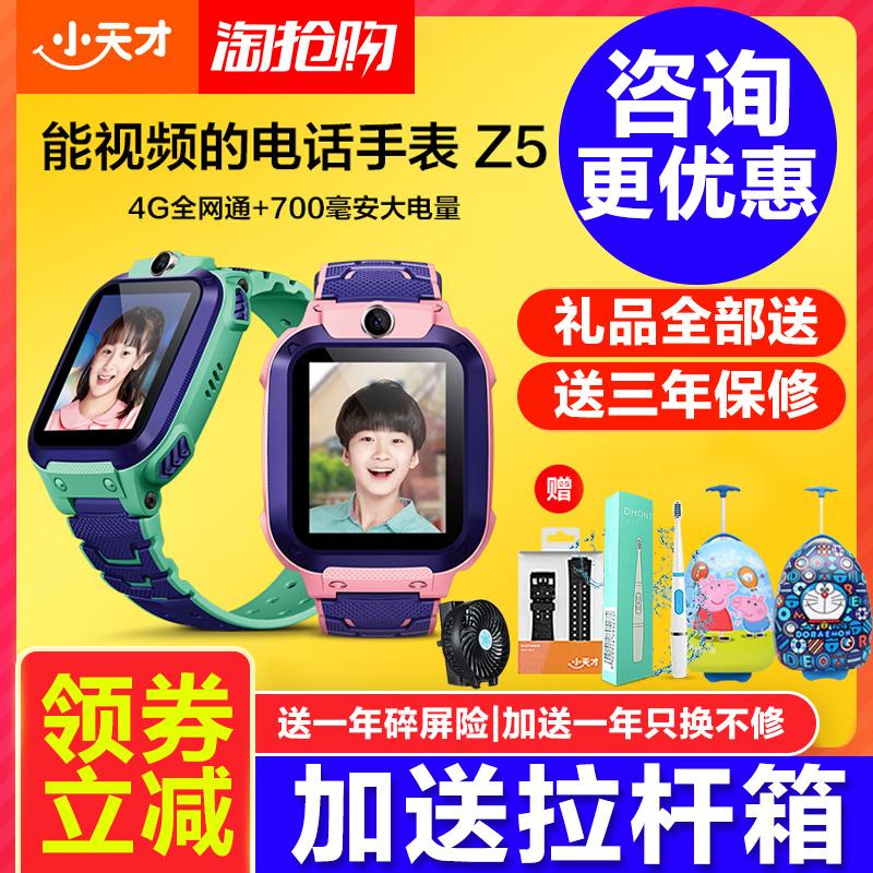 官方旗舰店小天才电话手表Z5大黄蜂定位防水儿童全网通4G智能学生Z1Z2Z3