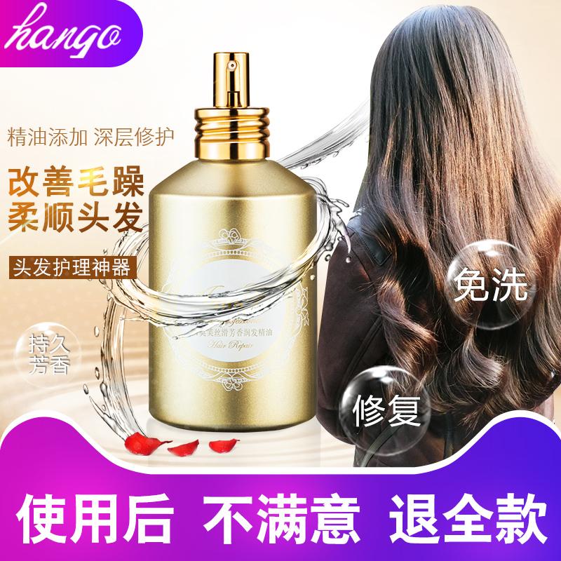 头发护发精油女修复干枯发护理改善防毛躁香味持久柔顺发油男免洗