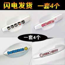 Car door handle sticker, hand scratched, personalized scratch, blocking cartoon cute general reflective appearance decoration.