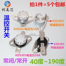 250V 190度 温控开关 常闭 常开 40度 KSD301 10A KSD302 16A