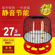 Small sun bird cage roasting stove heater home power saving small electric heater grilling fire electric oven stove table