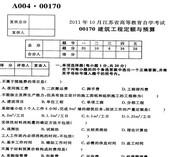 自考历年试卷00170建筑工程定额与预算 自考试卷 试题