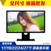 包邮原装台式显示屏宽屏17 19寸 20 22 24电脑液晶显示器LED监控