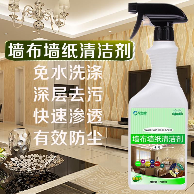 墙布墙纸清洁剂免洗强力去污家用壁纸壁布专用清洗剂窗帘清洗神器