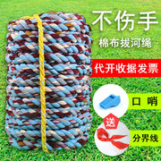 Tug-of-war competition special rope fun tug-of-war rope adult children tug-of-war rope coarse hemp rope kindergarten parent-child activities