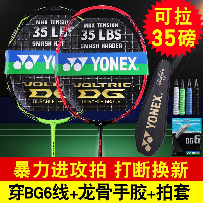 官网尤尼克斯羽毛球拍全碳素超轻进攻型单拍可拉35磅VT10DG正品