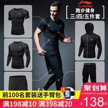 李宁运动套装男士速干透气紧身衣跑步足篮球训练服健身房休闲套装