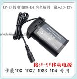 Canon 1DX 1DX2 1DS3 1D4 Camera LP-E4N E19 External False Battery Box External Mobile Power Supply