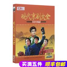 中国现代京剧十大革命样板戏 正版高清汽车载DVD碟片光盘原人MV