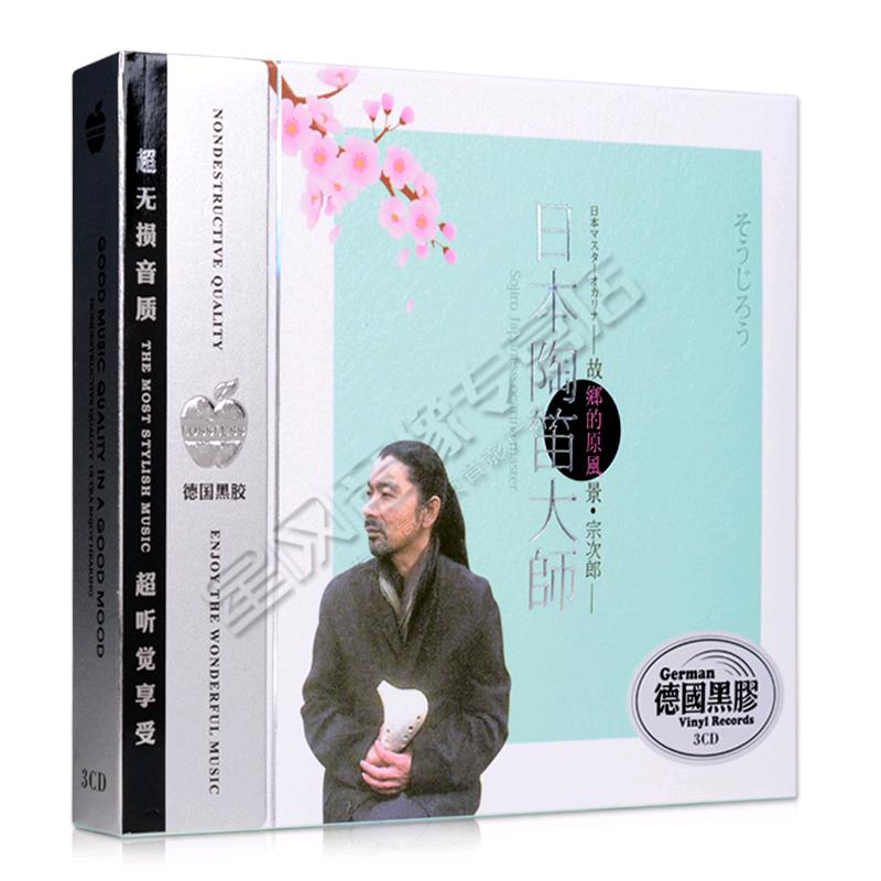 日本陶笛大师宗次郎故乡的原风景黑胶碟cd唱片音乐车载cd光盘歌曲