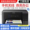 爱普生墨仓式打印机